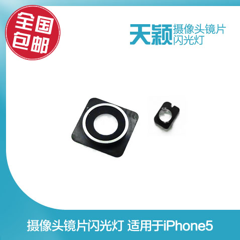 Days ying apple iphone5 generation mobile phone camera rear camera lens flash chip flash hood