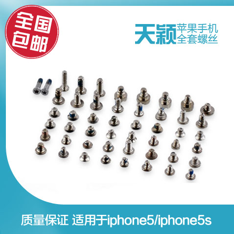 Days ying apple phone full set of screws suitable for iphone5/iphone5s 5/5S