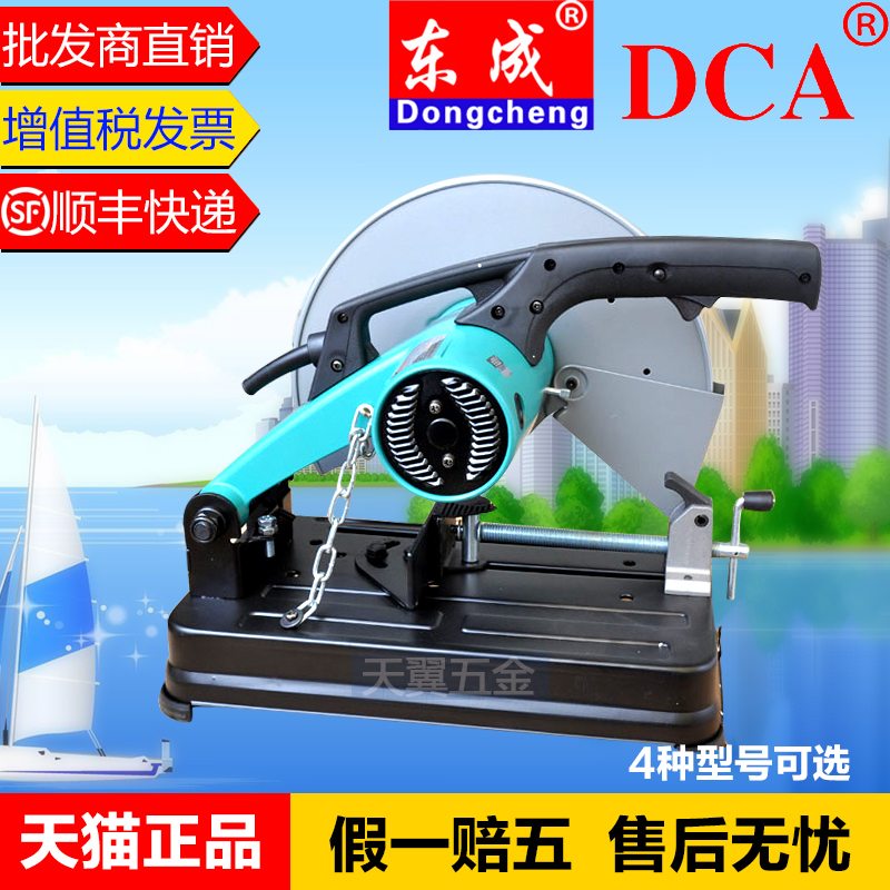 Dca east into the sf vat 02-355 FF03-355 profile cutting machine steel machine cutting machine electric tools