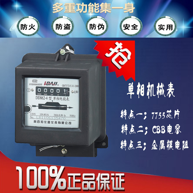 Dd862-4 single phase mechanical meter household meter meter meter fire table vintage lee pokka ammeters