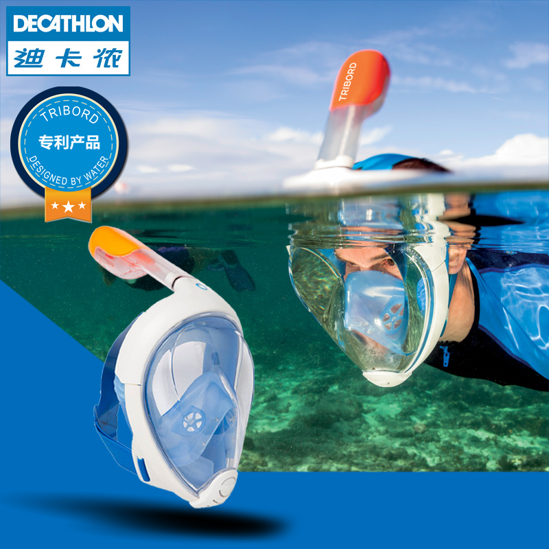 Decathlon diving goggles adult children snorkeling equipment snorkeling sambo all dry snorkel diving mask water TRIBORD-D