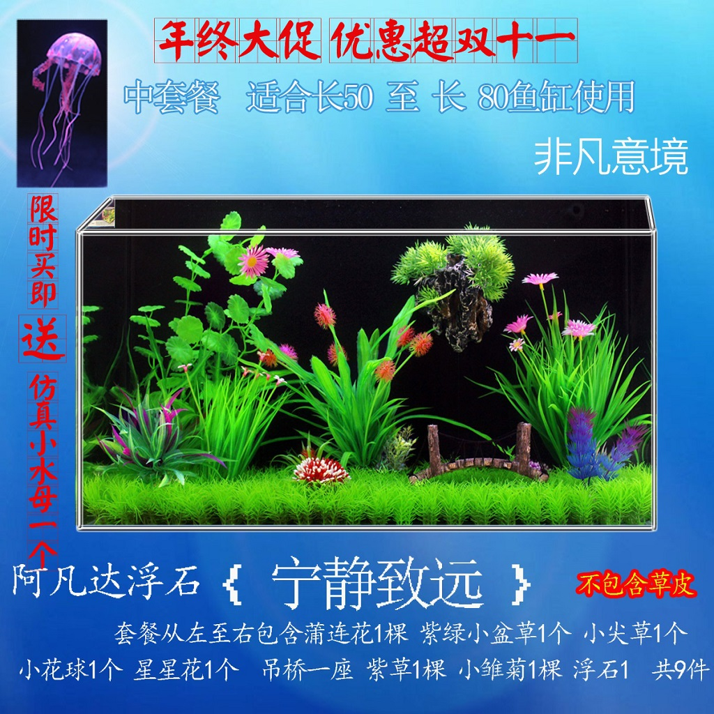 Decorative landscaping aquarium fish tank/aquarium decorative landscaping aquarium fish tank simulation landscaping plants scenery packages floating stone landscaping