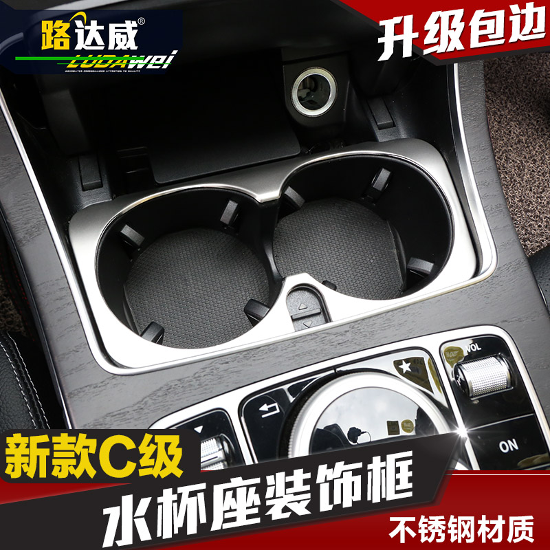 Dedicated 16 models c180lc200lc300l benchi c grade modified center console cup holder decorative stickers affixed to the interior