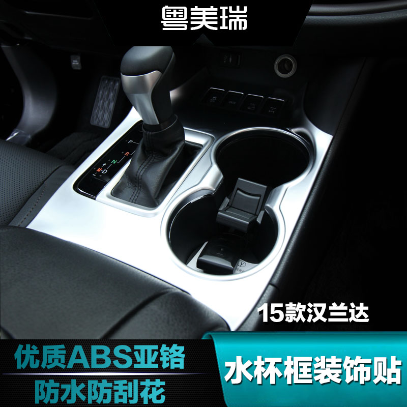 Dedicated 2015 new models watercups highlander highlander new modification in the control box frame decorative frame interior 15