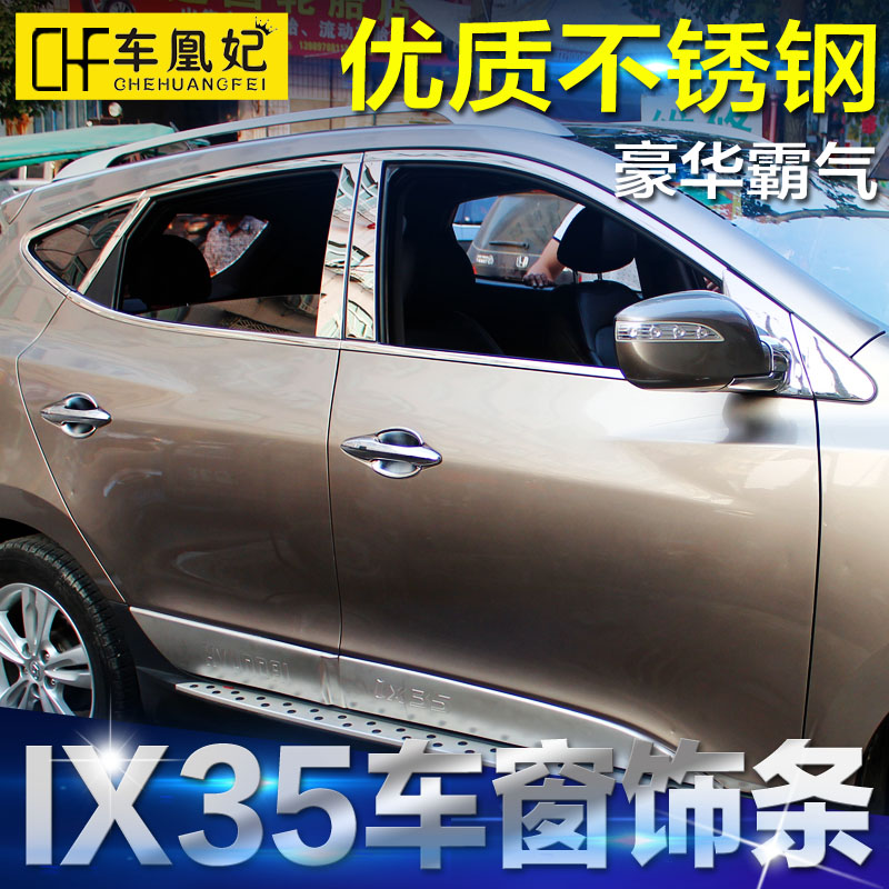 Dedicated and 37 041 models beijing hyundai ix35 stainless steel bright bar window trim window trim full window