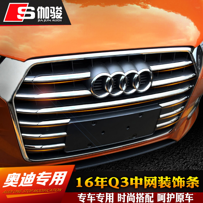 Dedicated audi a4l a3 q3 grille trim grille trim strip modified stainless steel front bumper decorative light strip