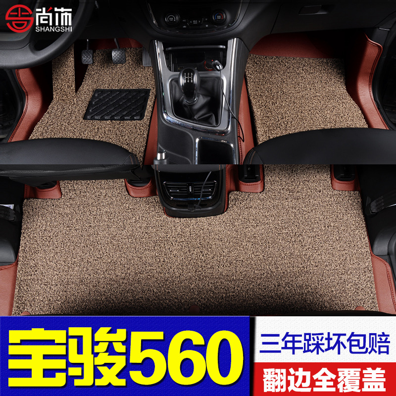 Dedicated baojun 560 full surround car mats wire loop mats can be cut 560 prevention of water dedicated custom modifications