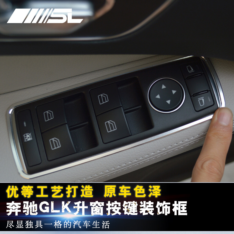 Dedicated benz glk260 window or window or window buttons decorative frame decorative sequins mlgla ce class interior conversion