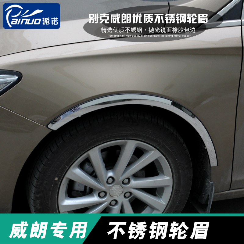 Dedicated buicks weilang weilang car tire wheel eyebrow eyebrow round stainless steel car light bar trim body modification