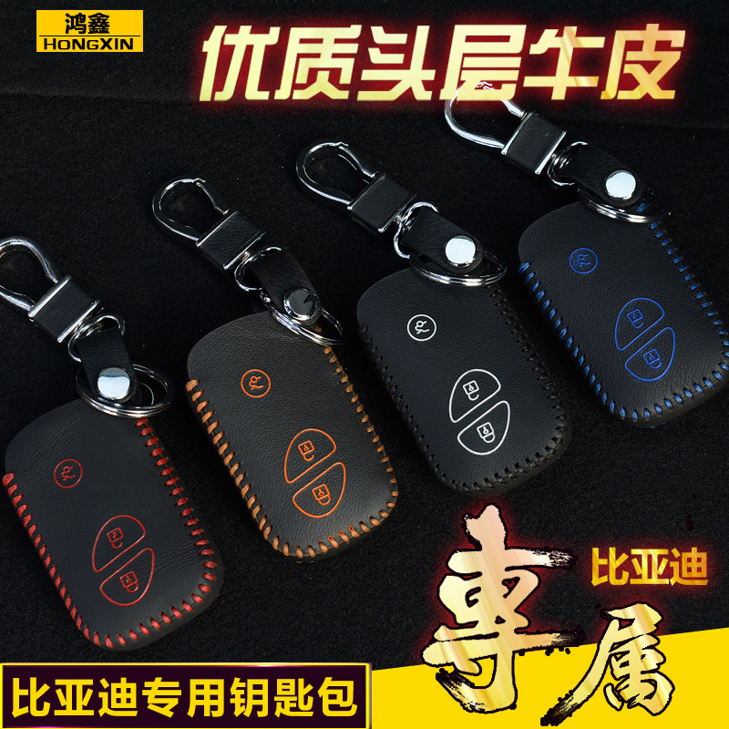 Dedicated byd s6 s7 wallets tang song g5 g3 l3 f0 f3 modified remote key fob sets