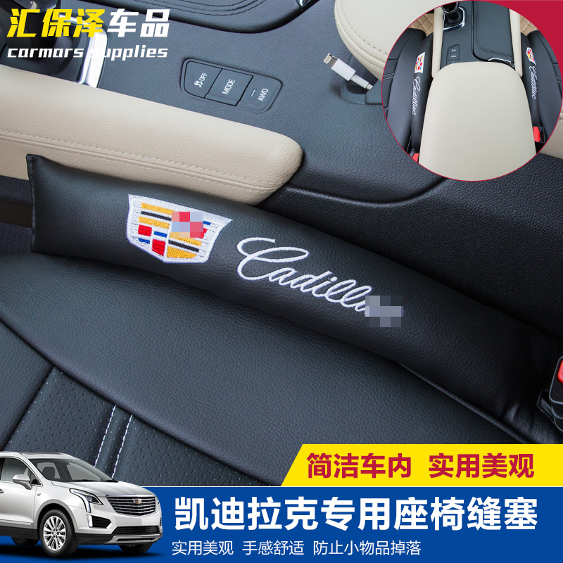 Dedicated cadillac XT5 XT5 spacer seat car seat spacer bar leakproof interior conversion