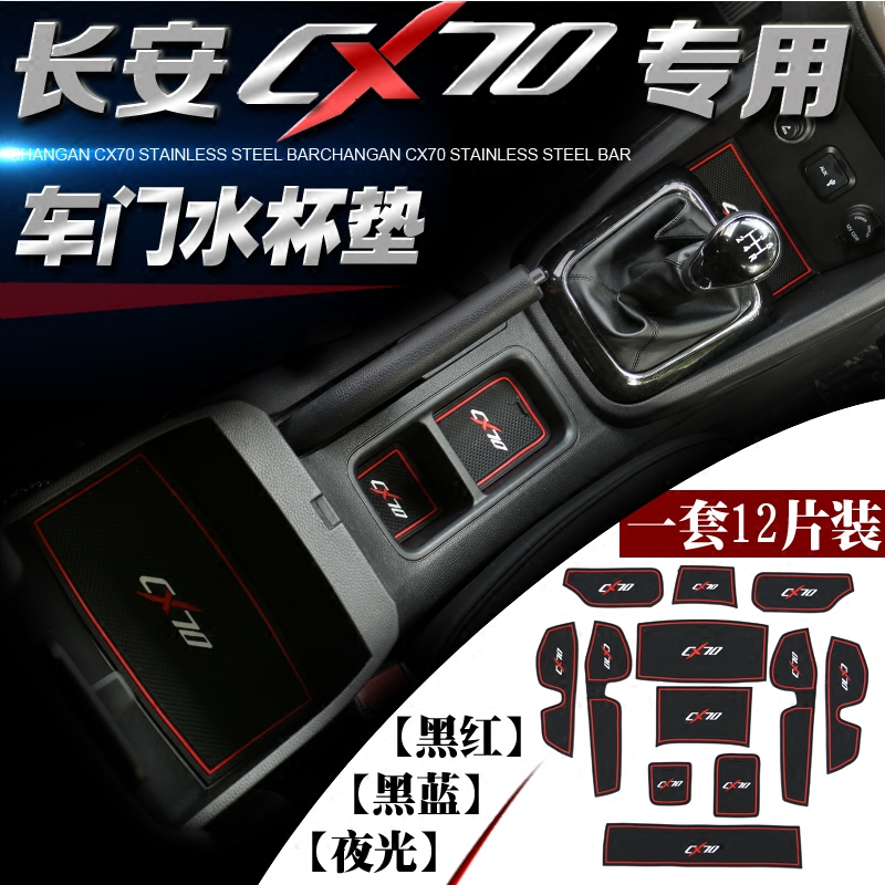 Dedicated changan cx70 cx70 protective pad gate slot car interior refit skid car door storage tank pad dust