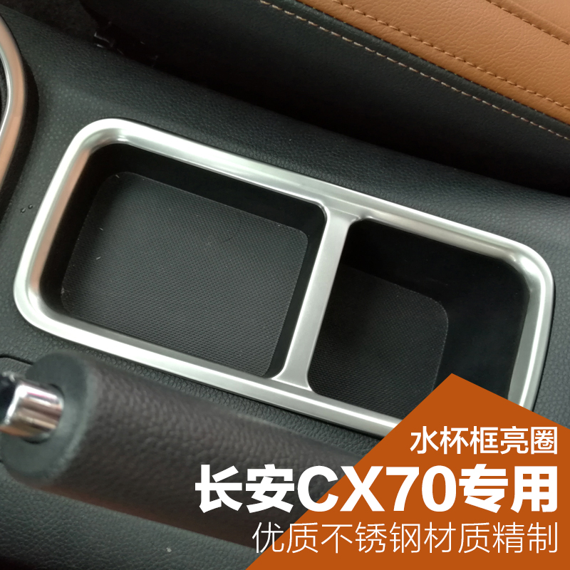 Dedicated changan cx70 watercups box bright circle sequins headlight trim air conditioning vent decorative modification parts