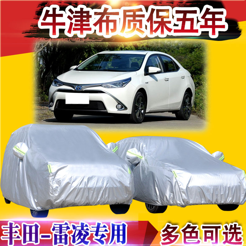 Dedicated faw toyota ralink ralink rain dust theft sunscreen thick sewing car hood car coat