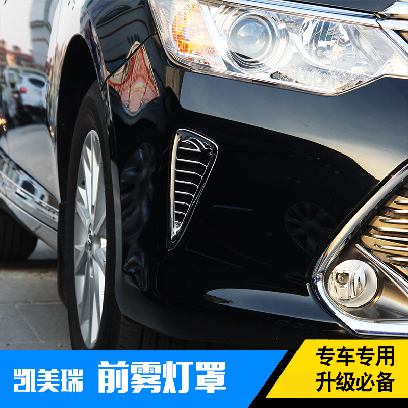 Dedicated fog fog lamp shade lampshade modified outlet camry 2015 camry modified front and rear fog lamp shade decorative box