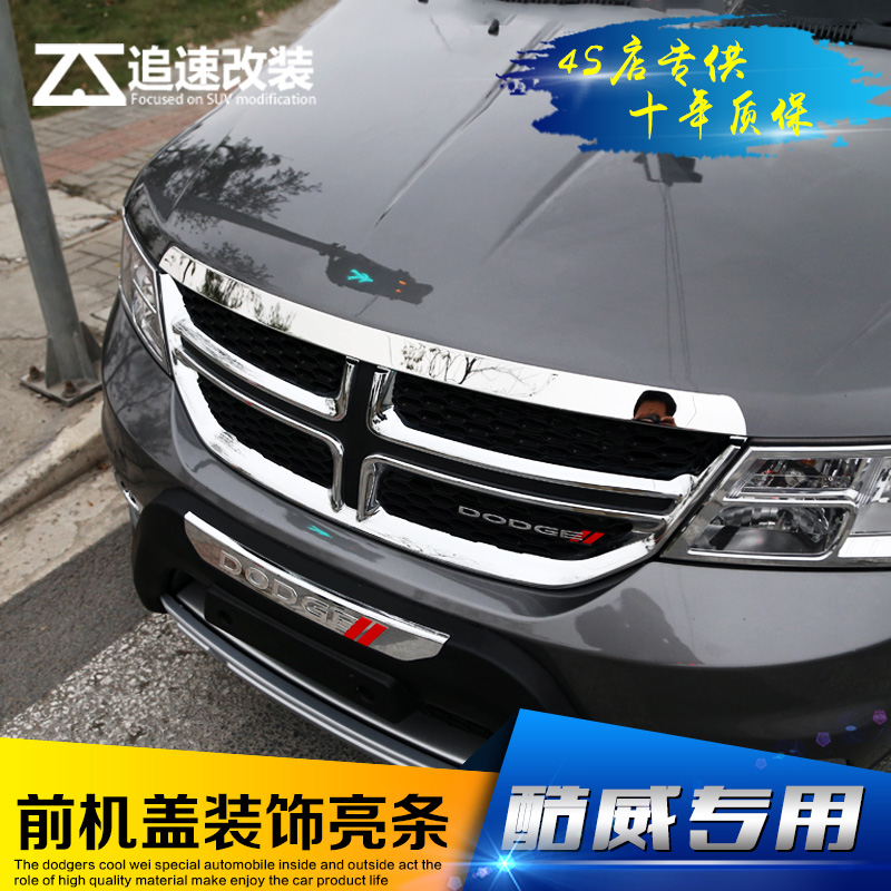 Dedicated front cover trim dodge viagra viagra viagra cool cool wei special decorative cover decorative trim strip light strip