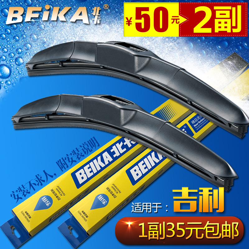Dedicated geely england sc3/sc6/sx7/sc7/sc715 global hawk gx7 front wipers wiper blade wiper Chip