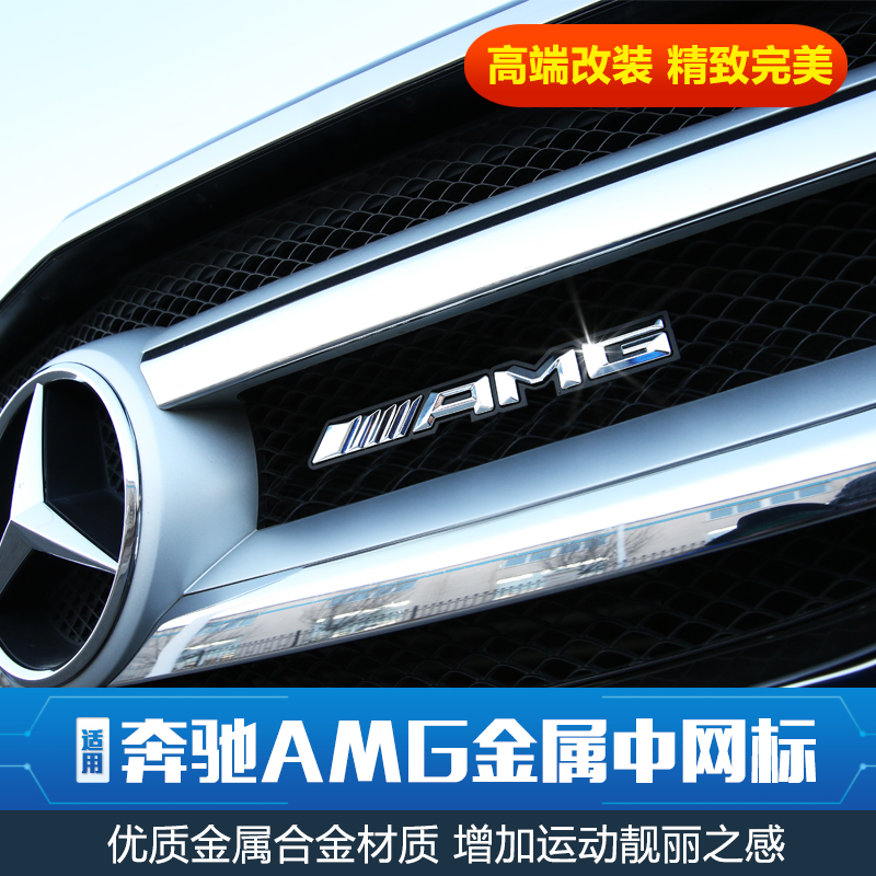 Dedicated gla benz amg car standard in network standard a b e class/glk/gle/gls metal car labeling Modified