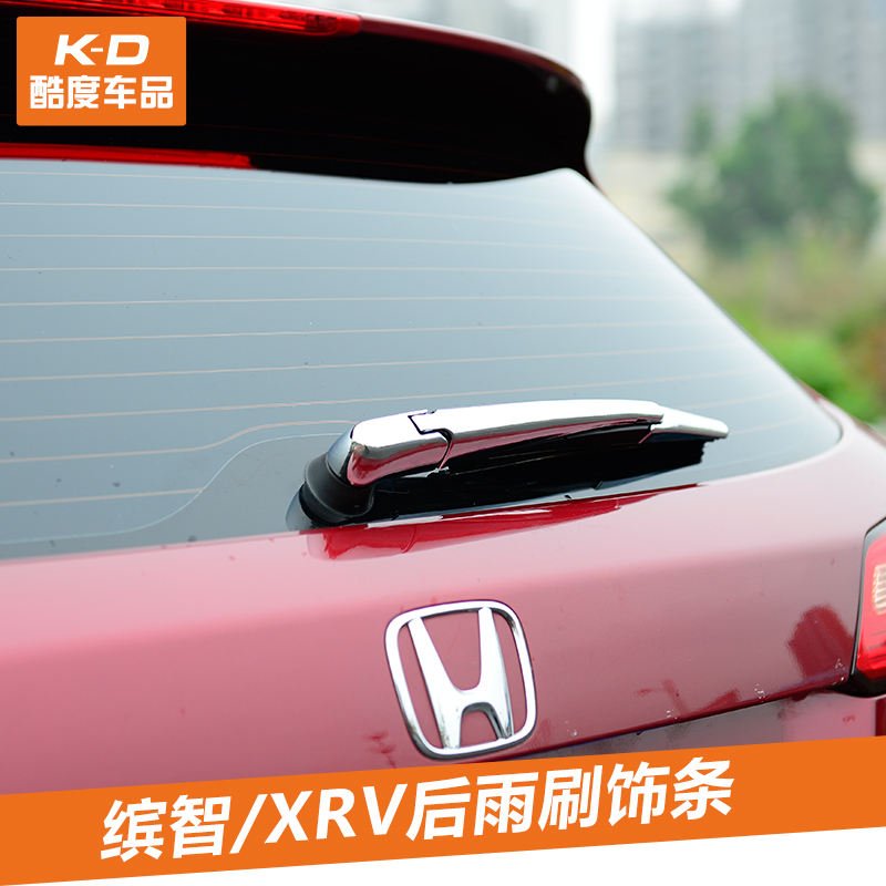 Dedicated honda bin bin chi xrv after wipers rear wiper cover decorative light strip after modification dedicated rear wiper cover