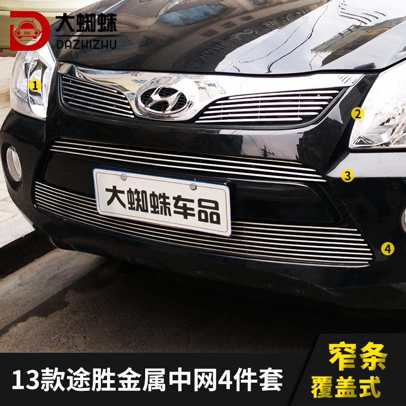 Dedicated hyundai tucson veracruz metal exterior trim strip modified grille highlight bar grille front bumper accessories