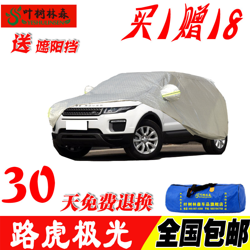 Dedicated land rover range rover aurora more wild sun sets sewing car cover sun rain thickened car suv frost