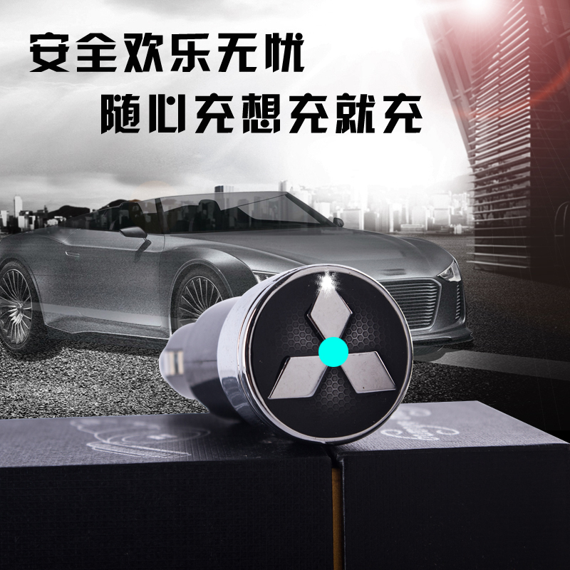 Dedicated mitsubishi jin hyun jin hyun jin chang pajero outlander wing of god lancer galant car charger usb car charger load