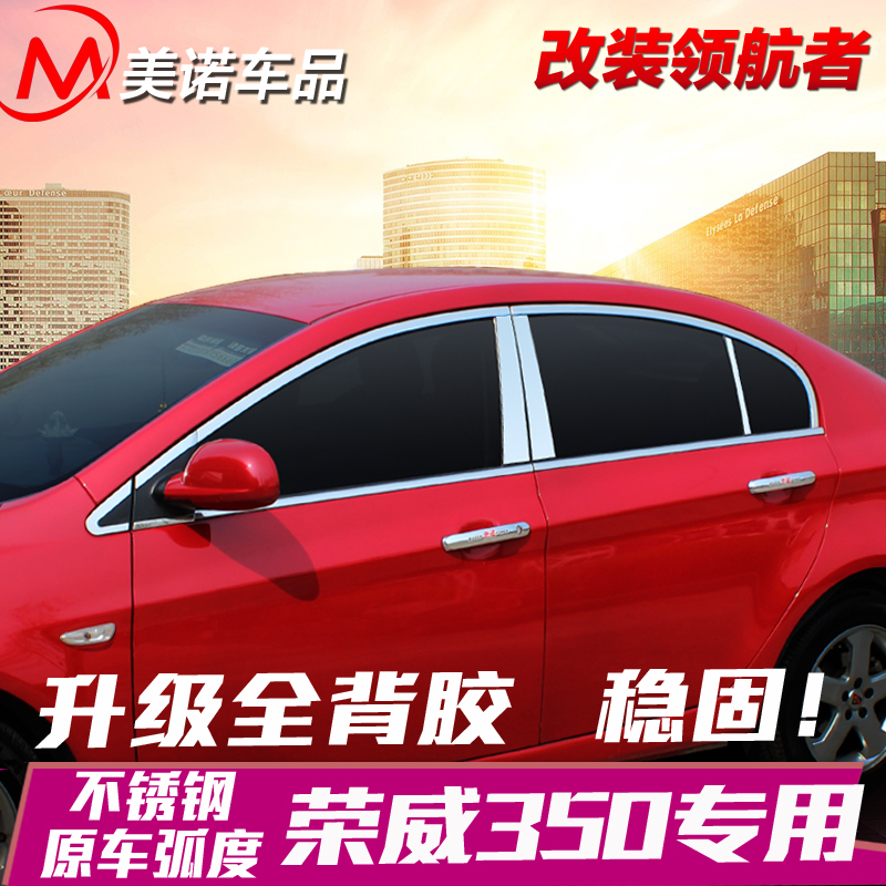 Dedicated roewe 350 throughout the 350 s refit dedicated full window bright window trim strip edging the window