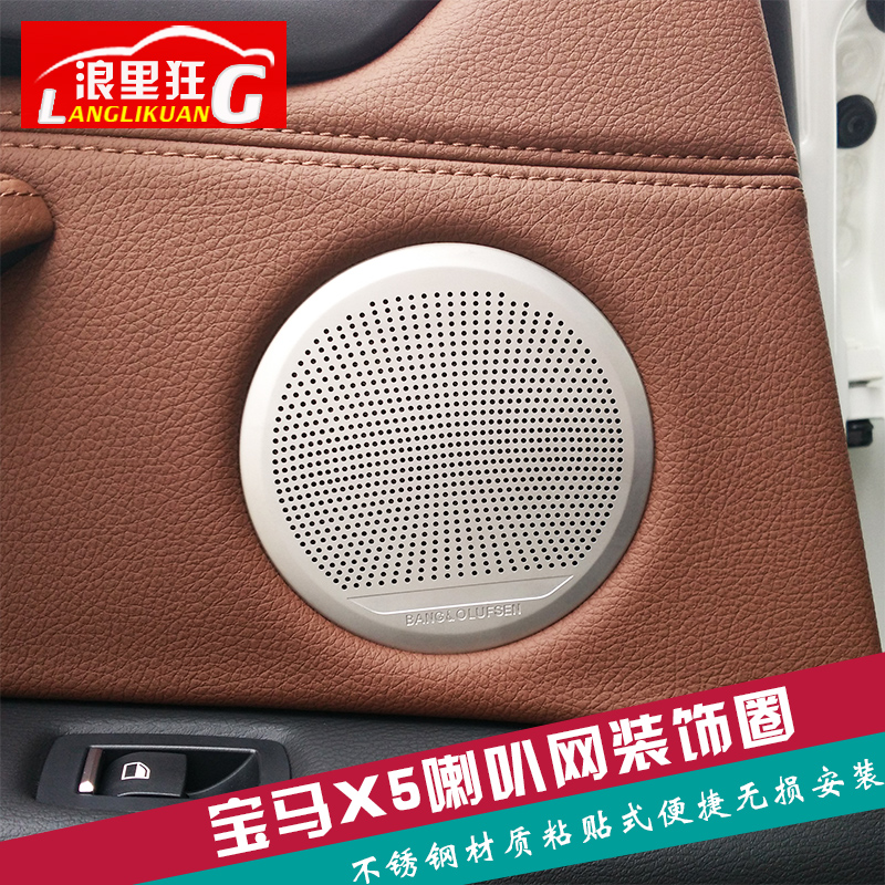 Dedicated to 1415 door speakers decorative grille bmw new bmw x5 x6 interior decorative stickers modification supplies