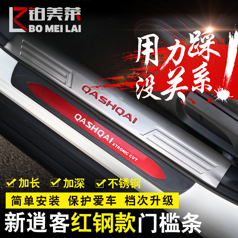Dedicated to paragraph 16 of the new nissan qashqai qashqai welcome pedal threshold of article qashqai trim new qashqai modification Accessories