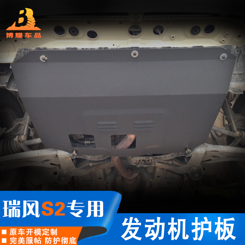 Dedicated to refine s2/s3 modified special engine skid plate s2/s3 modified chassis armor protection board