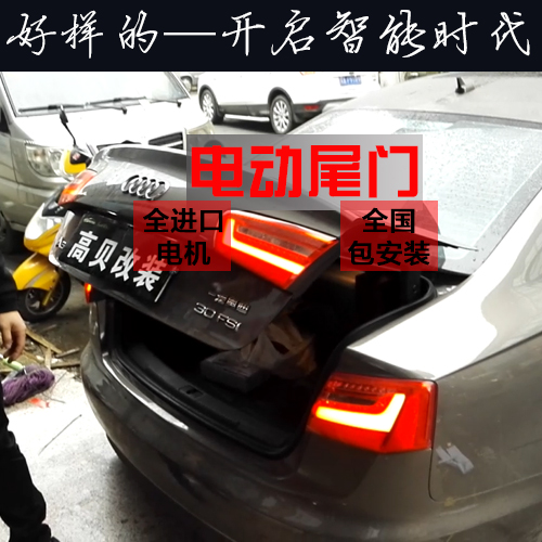 Dedicated to sexual intercourse audi a6l/a4l a4l a6l q3 automatic electric tailgate trunk modification