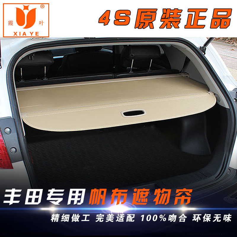 Dedicated toyota overbearing highlander 10 highlander toyota rav4 cover material curtain generic paragraph 15