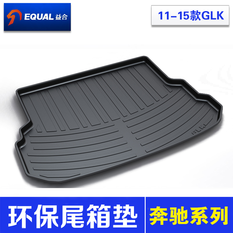 Dedicated trunk mat mercedes benz c class e class glk gla glc 300 260 220 trunk mat trunk mat