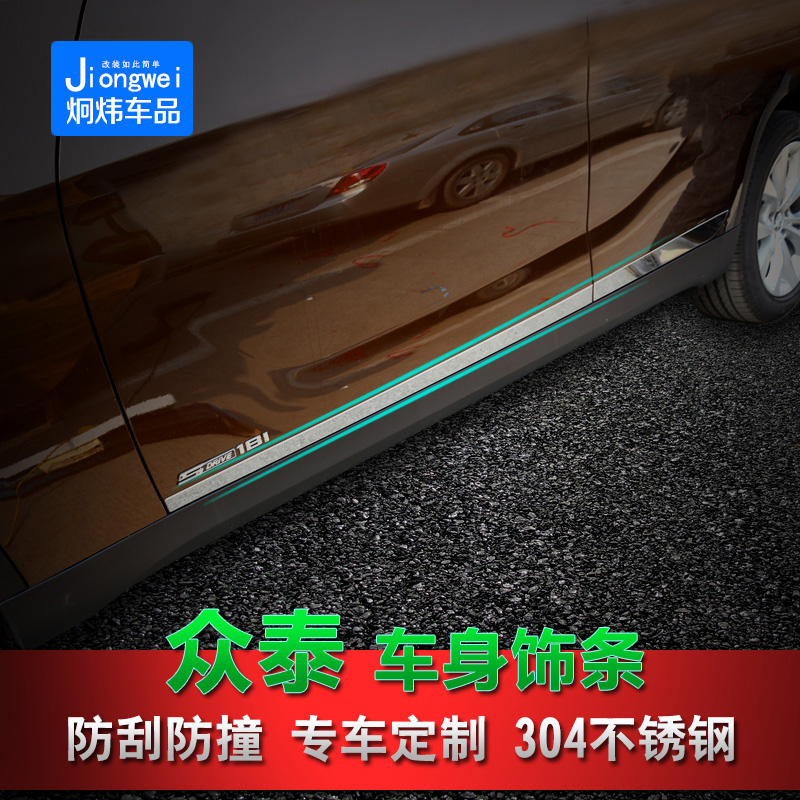 Dedicated zotye t600 z300 z500 door door body trim strip stainless steel bright bumper scuff