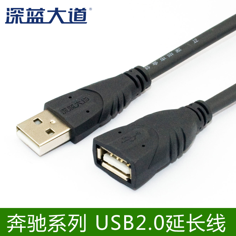 Deep blue avenue usb2.0 extension cable usb2.0am/af 5 m dark gray