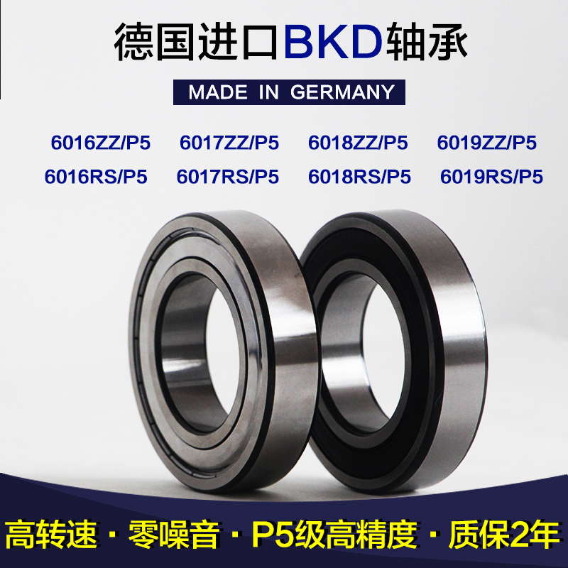 Deep groove ball bearings imported from germany bkd 6016/6017/6018/6019/zz/rs/p5 bearing deep groove ball bearings