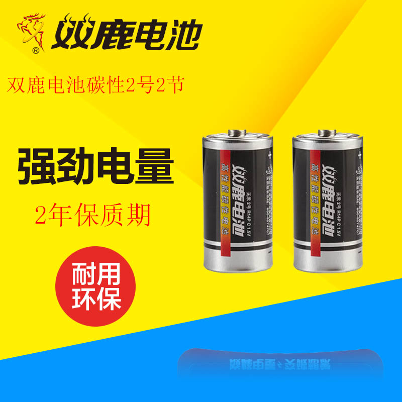 Deer battery 2 battery ii c type fisher toys battery r14p carbon batteries battery 2 Section