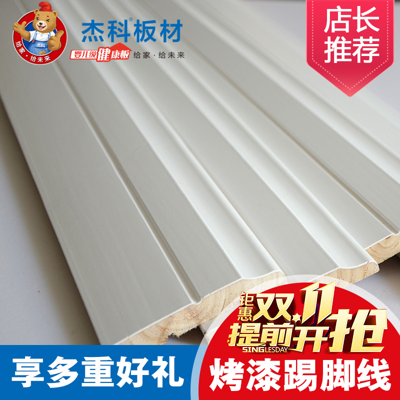 Deko sheet of white paint pure wood baseboard open paint moldings income side of the line dado line mouldings