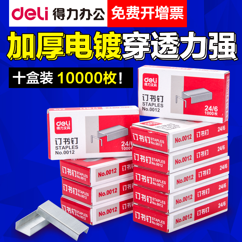 Deli 0012 staples staples conventional office supplies staples no. 12 # ten boxed total 10000 free shipping