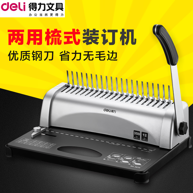 Deli 3870 comb binding machine apron clip strip binding machine manual punch puncher 21 hole punch binding machine free shipping