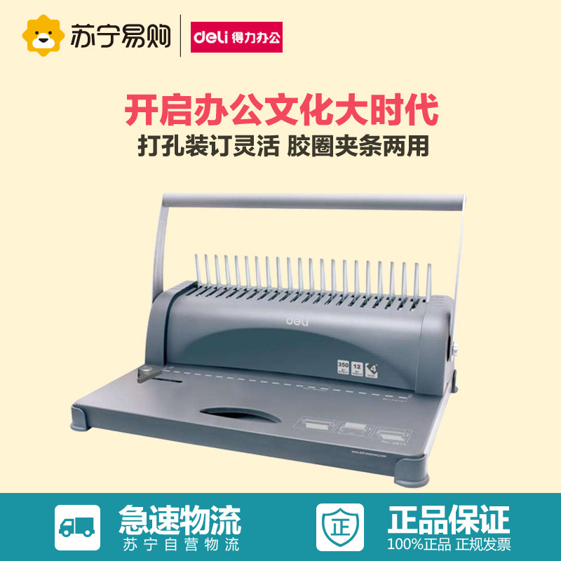 Deli 3871 binding machine binding machine comb binding machine binding machine comb binding machine