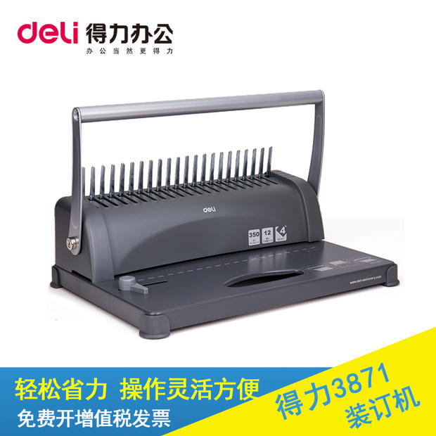 Deli 3871 comb binding machine drilling machine comb binding machine a4 office supplies 210*148.5mm easy effort