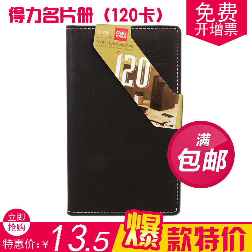 Deli 5791 senior hard leather name card holder name card holder/business type leather business card book binder large capacity card book 120 zhang