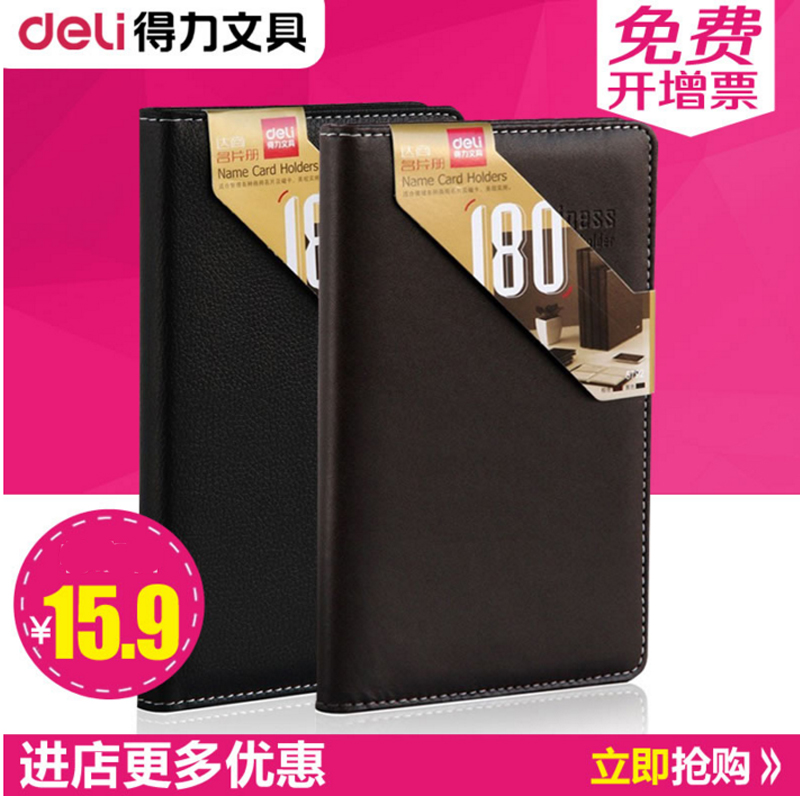 Deli 5792 card book business office 180 leather business card book business card holder business card book business card of this