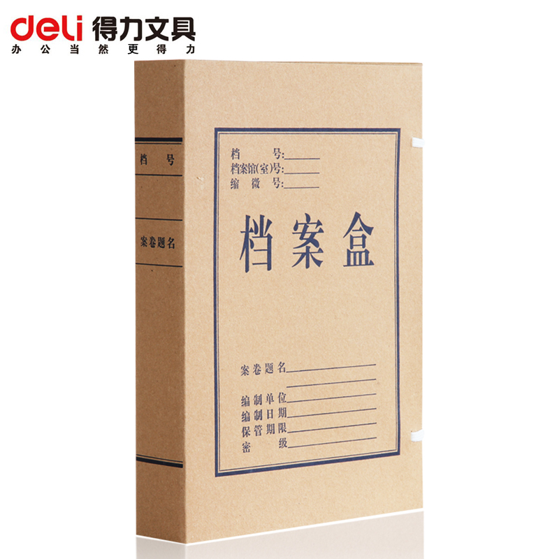 Deli 5922 kraft paper file box file box 5cm file box kraft paper file boxes a4 information \ single