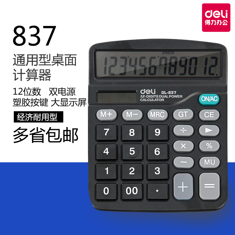 Deli 837 calculator large screen computer solar dual power calculator business office student with text