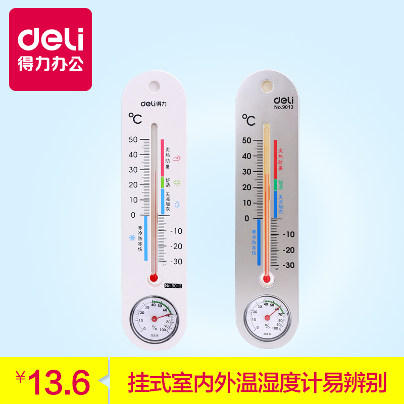 Deli 9013 indoor and outdoor thermometer hygrometer thermometer hanging thermometer/hygrometer recognizable effective stationery