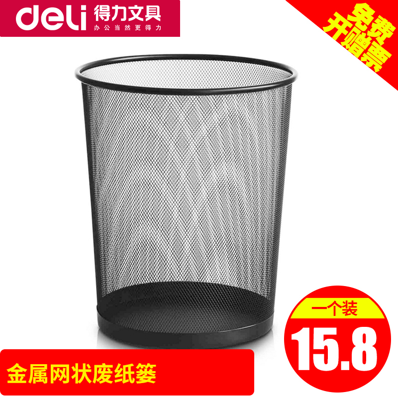 Deli 9188 metal mesh wastebasket trash trash home office wastebasket trash trash circular cleaning bucket