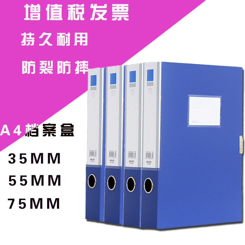 Deli a4 file box file box file information boxes large capacity plastic stationery office supplies free clip