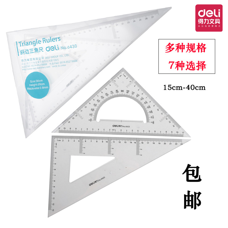 Deli deli 15 plastic triangle ruler 2025 30 35 40 45 cm transparent setsquare suit free shipping